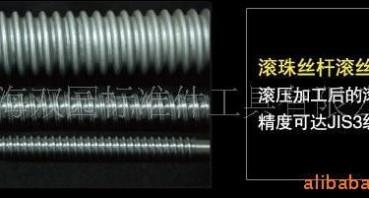 上海精景致力于精密研磨滚珠丝杠