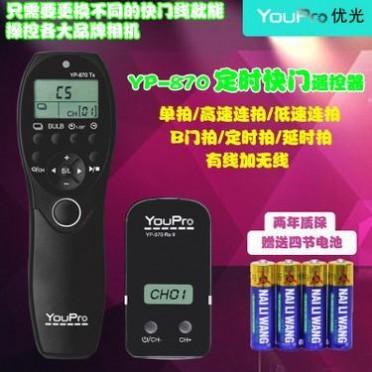 YP-870/L1 Ⅱ无线定时快门线遥控器 松下DMC:FZ50/FZ50K/G85/G10/