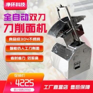 商用全自动削面机刀削面机刀削面机器人菱形刀双刀刀削面馆机器人