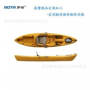 皮划艇水上休闲运动快艇脚踏船 水上浮体滚塑皮划艇定