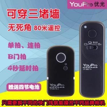 优光YP-860/DC0 Ⅱ尼康D800 D810 D300S D300 D3X无线快门遥控器