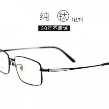2019新款男士商务近视全框眼镜框时尚精致稳重白领老花眼镜架纯钛