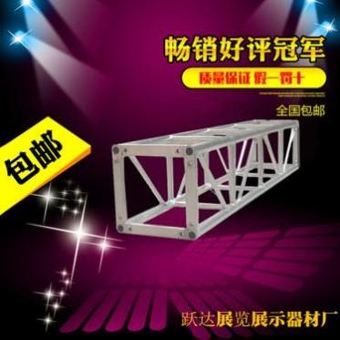 灯光架 舞台桁架 演出桁架 庆典桁架 铝合金桁架