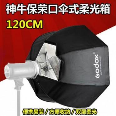 神牛保荣口120cm伞式八角柔光箱 便携式保荣摄影棚闪光灯柔光罩