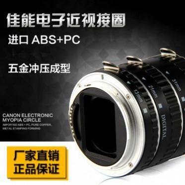 金属EOS近摄接圈 适用佳能相机镜头AF自动对焦微距环电子近摄圈