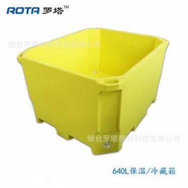 罗塔640L生鲜渔业水产养殖保温箱周转箱 源头厂家批发定制