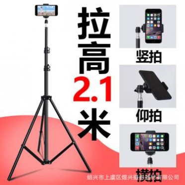 手机直播支架蓝牙遥控快手多功能相机录像视频自拍照网红三脚架
