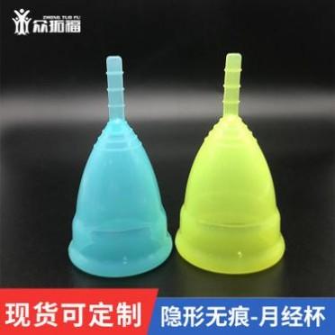 厂家直销硅胶创意产品 医用级月事杯 可少量订制 硅胶月经杯