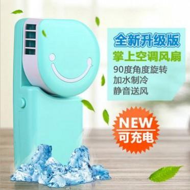 新款USB迷你小风扇便携式小空调制冷电风扇批发