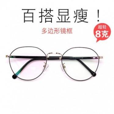 时尚多边形个性合金眼镜架超轻复古文艺青年男女学生韩版近视眼镜