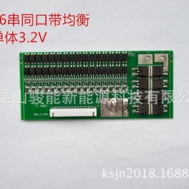 骏能15串16串48V磷酸铁锂保护板电动车保护板电池保护板带均衡