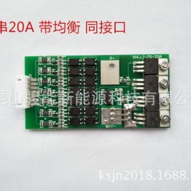 骏能6串7串24V锂电池保护板聚合物保护板带均衡充电