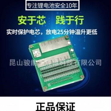 10串36V锂电池动力保护板 持续40A电动自行车保护板 同口带均衡