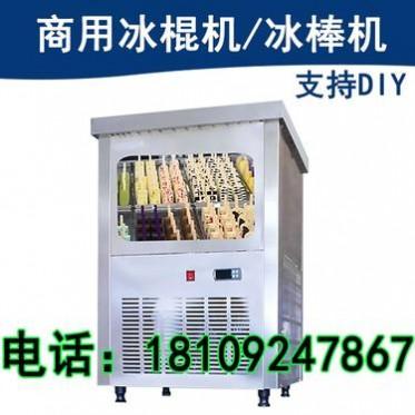 镇江雪糕机-水果雪糕机-供应商