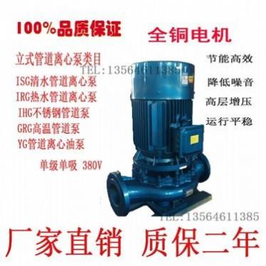 单级热水管道离心泵