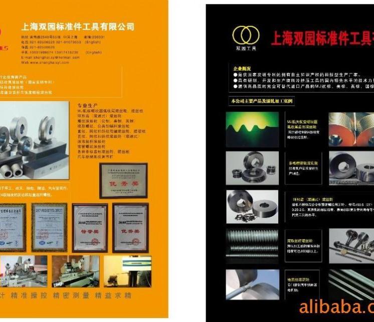生产厂家高强度航空紧固件汽车标准件圆顶圆底滚丝轮搓丝板