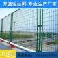 供应公路护栏网 成都球场护栏网高速声屏障围栏网厂家批发护栏网