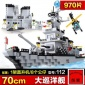 启蒙积木儿童玩具益智玩具小颗粒拼插拼装军事航母巡洋战舰112