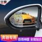 奔驰R G GL ML CLA CLS GLS GLE后视镜防雨水贴膜倒车镜驱水贴膜