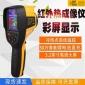 希玛红外热成像仪ST9450 高精度热像仪 手持便携式地暖测温夜视仪