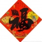 2019年新款铜版书法红 黑福字 春节对联福字 厂家直销