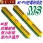 上元MS胶-995硅烷中性防霉耐候结构胶 幕墙钢结构玻璃硅酮密封胶